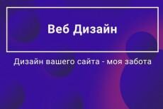 Сделаю современный и вкусный дизайн сайта-визитки,блога 29 - kwork.ru