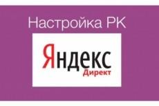 Настройка Яндекс Директ РСЯ и Поиск  + в подарок аудит через 3 дня 15 - kwork.ru