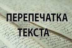 Наберу текст в формате Word RU 16 - kwork.ru