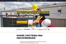 Продам лендинг - натяжные потолки 35 - kwork.ru
