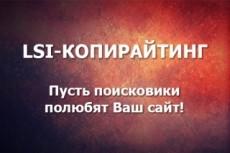 Уникальные тексты туристической тематики 16 - kwork.ru