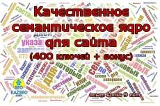 Сбор точной частотности для 9000 ключевых запросов 3 - kwork.ru
