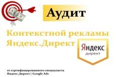 Аудит кампании Яндекс. Директ 19 - kwork.ru