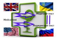Пишу хорошие тексты на медицинские темы со 100% уникальностью 15 - kwork.ru