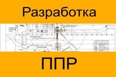 Инжиниринг 8 - kwork.ru