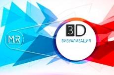 3D моделирование и визуализация мебели 100 - kwork.ru