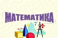 Помогу решить задачи по школьной и высшей математике 15 - kwork.ru