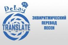 Эквиритмический перевод песен с английского языка 17 - kwork.ru
