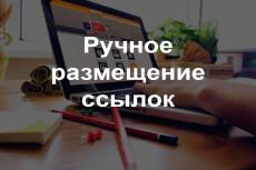 3 ссылки с сайтов по тематике самоделки 28 - kwork.ru