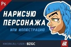 Нарисую персонажа 21 - kwork.ru