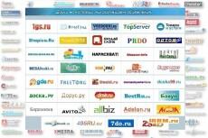 Ручное размещение Вашего объявления на 57 популярных досках 14 - kwork.ru