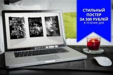 Сделаю 2 привлекающих внимание gif баннер по всем требованиям Яндекса 6 - kwork.ru
