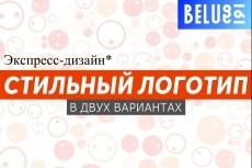 Сделаю стильный логотип 13 - kwork.ru