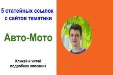 Статейное продвижение 19 - kwork.ru