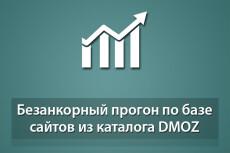 Регистрация сайта в 30 старых зарубежных каталогах PR 3-8 10 - kwork.ru