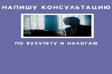 Напишу статью про бухучет и налоги 4 - kwork.ru
