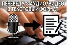 Набор текста с различных источников. Качественно и быстро 26 - kwork.ru