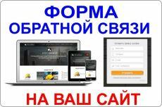 Установлю (форму) или сервис обратной связи reformal 8 - kwork.ru