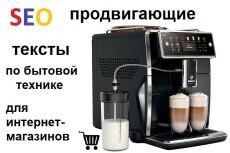 Добавлю уникальность с соблюдением всех правил грамматики 7 - kwork.ru