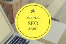Установлю код счетчика Google Analytics 17 - kwork.ru