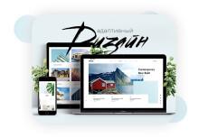 Адаптивный дизайн сайта 34 - kwork.ru