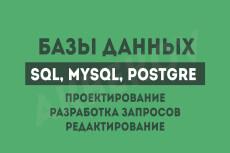 Импорт или экспорт любой структурированной информации MS SQL 5 - kwork.ru