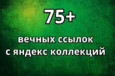 50-60 рекомендаций для страницы FanPage в Facebook Бонусы всем 4 - kwork.ru