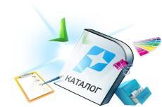 Размещу вручную вашу компанию в справочниках 8 - kwork.ru
