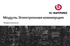 Установлю доставку СДЭК на сайт Битрикс 7 - kwork.ru