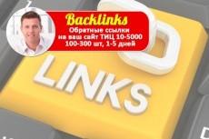 100 ссылок на ваш сайт из социальной сети вконтакте 7 - kwork.ru