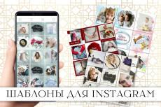 Дизайн постов в Instagram 20 - kwork.ru