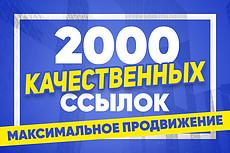 30 статейных ссылок + Бонус 20 - kwork.ru