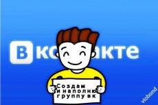 подберу хэштеги для ваших постов 4 - kwork.ru