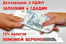 Налоговая декларация по форме 3-НДФЛ на возврат подоходного налога 3 - kwork.ru