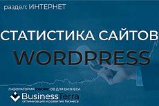 Подключу инструменты статистики и аналитики 3 - kwork.ru