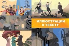 Схема сборки - инструкция - план 8 - kwork.ru