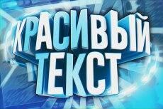 Сделаю крутой 3D текст! 13 - kwork.ru