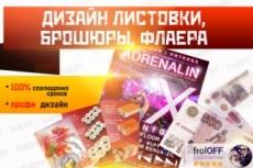 Разработаю оригинальный буклет 19 - kwork.ru