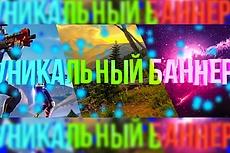 Баннер для You Tube канала 9 - kwork.ru