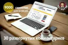 Интересные посты для Вашей группы ВКонтакте + подарок 3 - kwork.ru