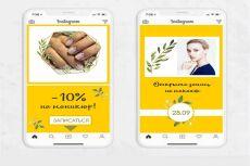 Дизайн для Инстаграм 60 - kwork.ru