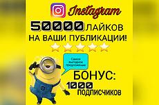 Подберу правильные тематические хештеги для Instagram. Вывод в Тoп 7 - kwork.ru