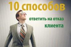 напишу скрипт продаж для менеджеров 3 - kwork.ru