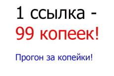 Вечные ссылки на сайт с профилей форумов. Машинный прогон Хрумером 3 - kwork.ru