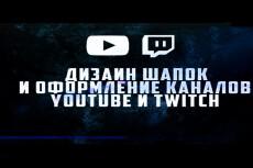 Дизайн превью для видео на YouTube 18 - kwork.ru