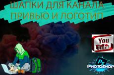 Сделаю 3 варианта логотипа, на любой вкус и цвет 25 - kwork.ru