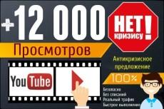 300 Лайков на видео YouTube  (YouTube like ) 7 - kwork.ru