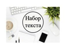 Наберу текст в Word. Быстро, качественно, без ошибок 3 - kwork.ru