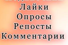 накручу любые коментарии в соц сети Вконтакте 4 - kwork.ru