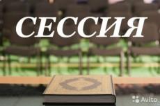 помогу в написании рефератов и докладов 4 - kwork.ru